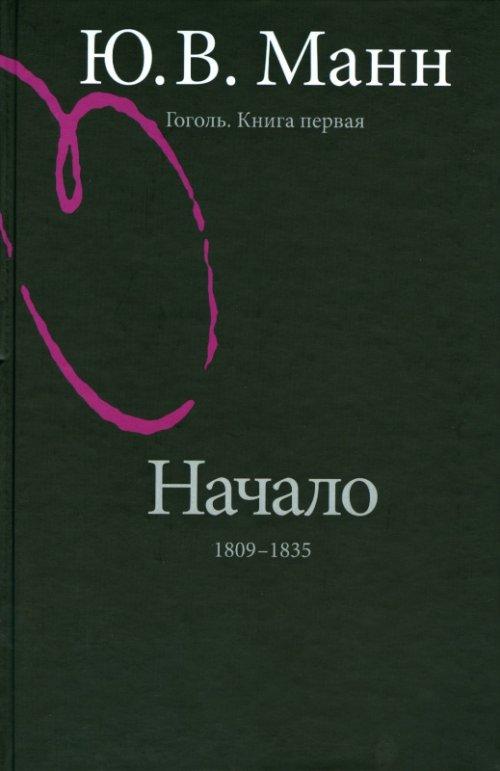 Ю. В. Манн Гоголь. Книга первая. Начало. 1809-1835 годы е ю львов астрологические коды и формулы познания себя практика и применение
