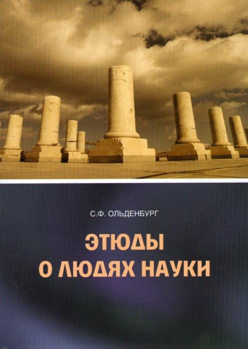 Zakazat.ru Этюды о людях науки. С. Ф. Ольденбург