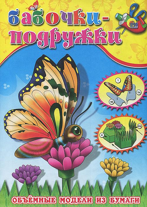 Объемные модели из бумаги. Бабочки-подружки sentosphere набор для детского творчества фигурки из бумаги