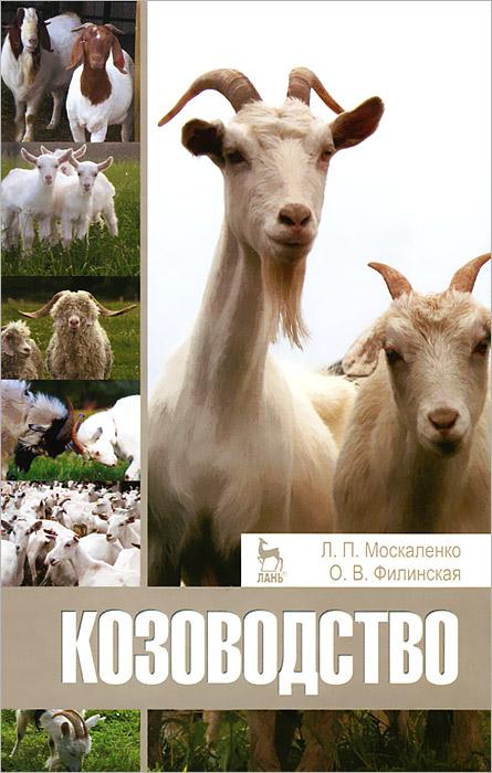 Л. П. Москаленко, О. В. Филинская Козоводство породы коз молочного направления