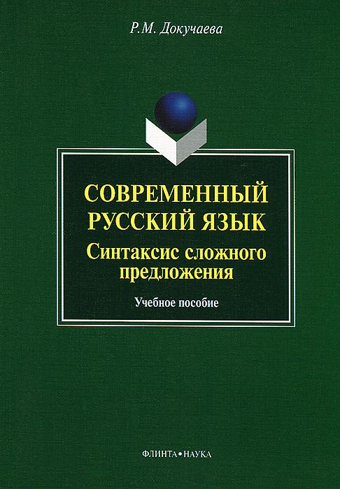 Р. М. Докучаева Современный русский язык. Синтаксис сложного предложения