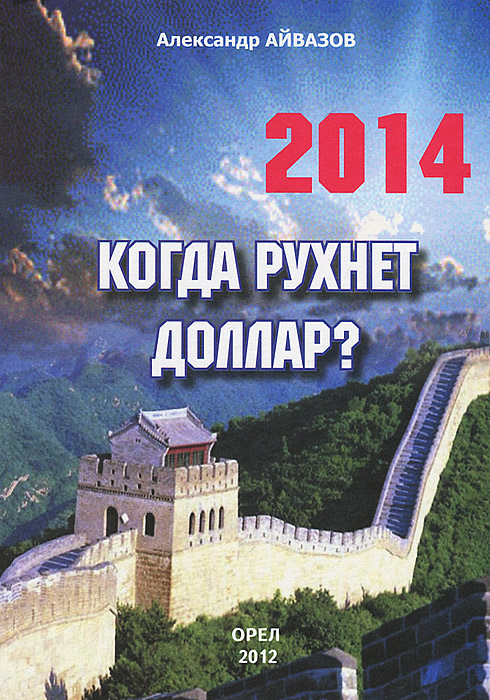 примо леви периодическая система Александр Айвазов Когда рухнет доллар?