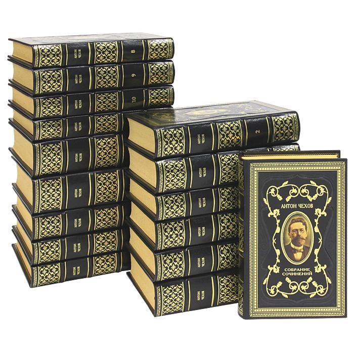 Антон Чехов Антон Чехов. Собрание сочинений. 18 томов в 16 книгах (эксклюзивное подарочное издание)