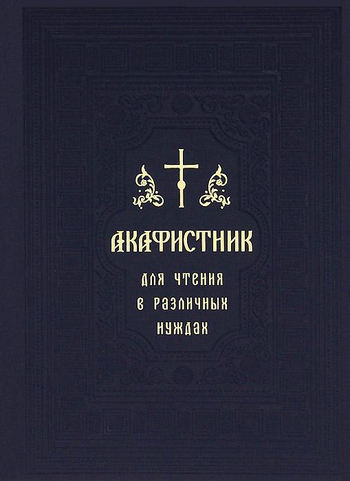 Акафистник для чтения в различных нуждах бакулина и ред сост акафистник путешествующим