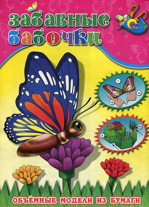 Объемные модели из бумаги. Забавные бабочки