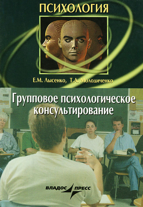Е. М. Лысенко, Т. А. Молодиченко. Групповое психологическое консультирование