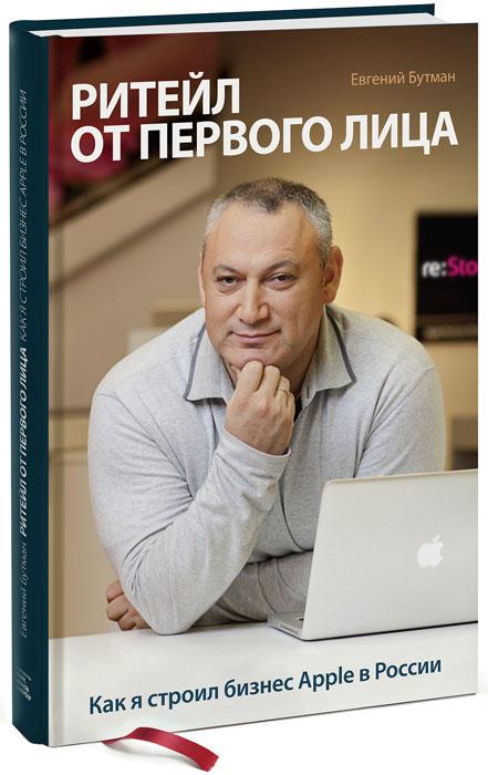 где купить Евгений Бутман Ритейл от первого лица. Как я строил бизнес Apple в России дешево