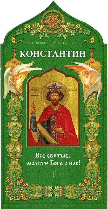 Твой небесный заступник. Равноапостольный царь Константин