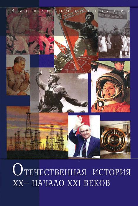 Отечественная история. XX - начало XXI веков