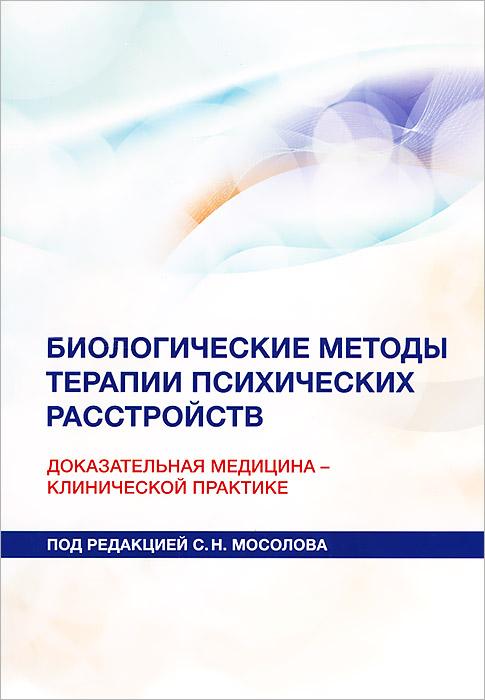Биологические методы терапии психических расстройств. Доказательная медицина - клинической практике