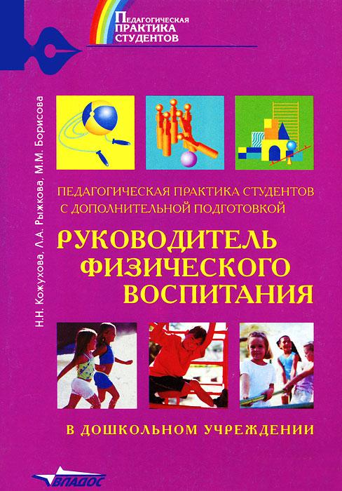 Педагогическая практика студентов с дополнительной подготовкой. Руководитель физического воспитания в дошкольном учреждении