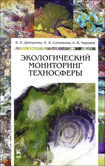 Экологический мониторинг техносферы. В. П. Дмитренко, Е. В. Сотникова, А. В.Черняев