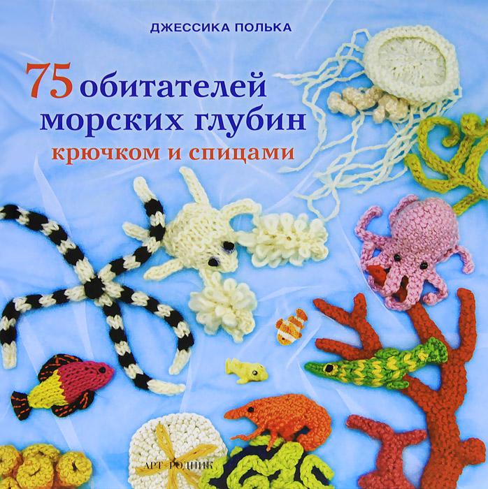 Джессика Полька 75 обитателей морских глубин крючком и спицами