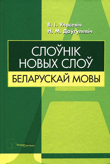 Слоўнiк новых слоў беларускай мовы