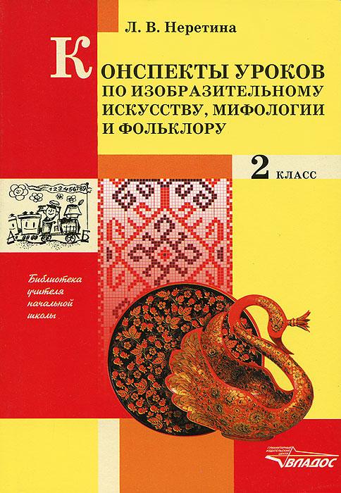 Конспекты по изобразительному искусству, мифологии и фольклору. 2 класс