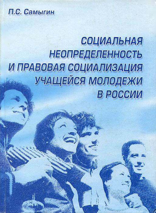 П. С. Самыгин Социальная неопределенность и правовая социализация учащейся молодежи в России ancestry в ростовской области