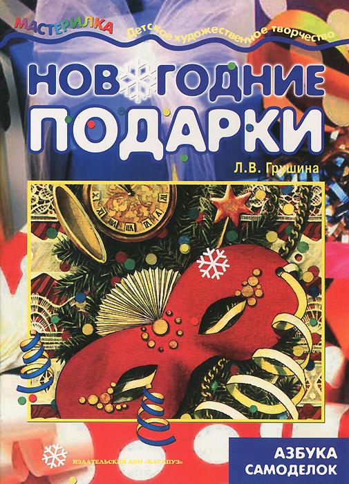 Л. В. Грушина Новогодние подарки