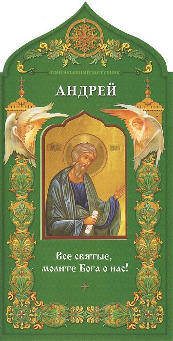 Твой небесный заступник. Святой апостол Андрей Первозванный святой апостол стахий