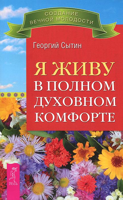 Я живу в полном духовном комфорте. Георгий Сытин