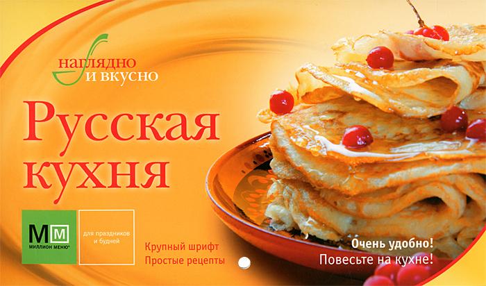 Русская кухня готовим быстро и вкусно меню для будней и праздников