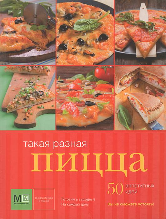 Такая разная пицца. 50 аппетитных идей бройлерных цыплят в николаеве