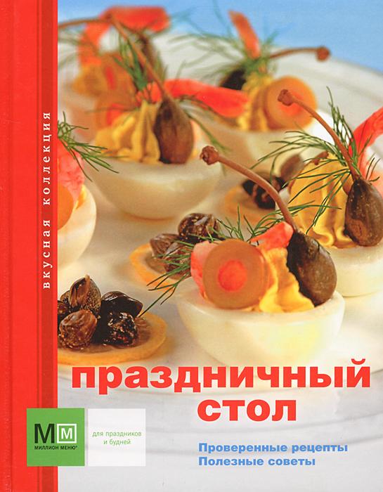 Нестерова Дарья Владимировна Праздничный стол дарья нестерова лечимся овощами целители с грядок