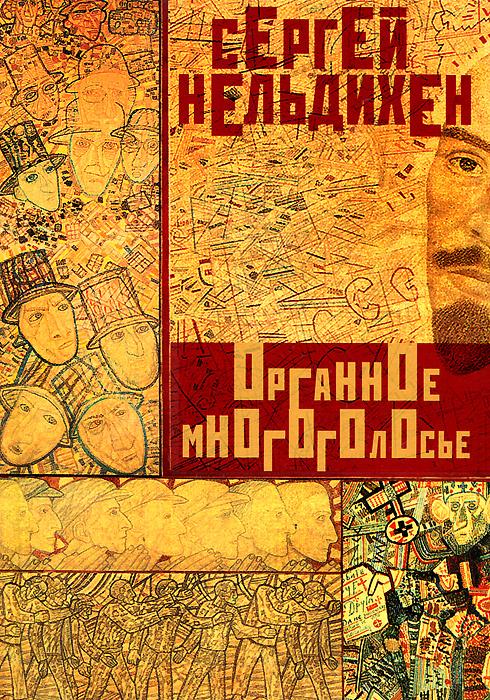 Органное многоголосье. Сергей Нельдихен
