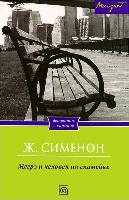 Ж. Сименон Мегрэ и человек на скамейке