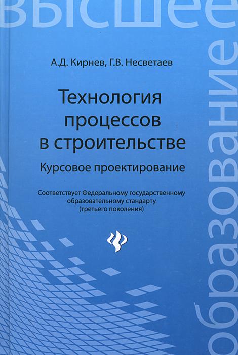 А. Д. Кирнев, Г. В. Несветаев Технология процессов в строительстве. Курсовое проектирование