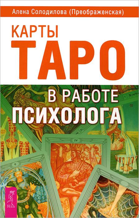 Алена Солодилова (Преображенская) Карты Таро в работе психолога таро демонов гоэтии