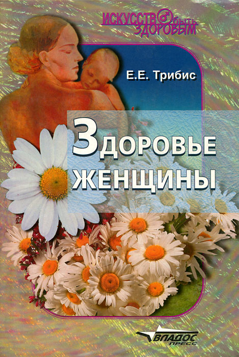 Е. Е. Трибис Здоровье женщины