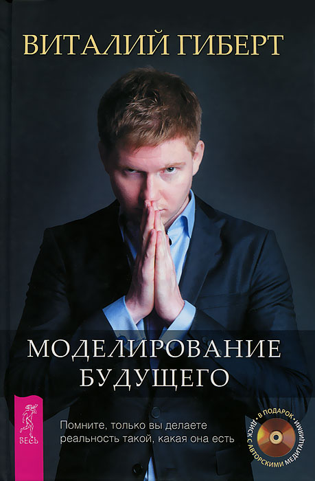 Виталий Гиберт Моделирование будущего (+ CD)
