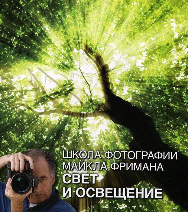 Zakazat.ru: Школа фотографии Майкла Фримана. Свет и освещение. Майкл Фриман