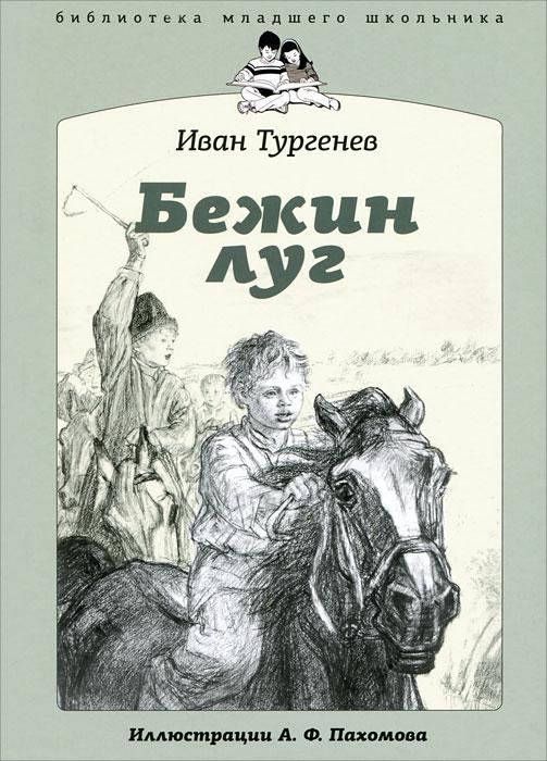 Иван Тургенев Бежин луг иван тургенев месяц в деревне