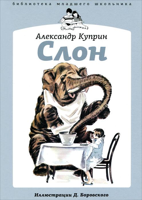 Слон. Александр Куприн