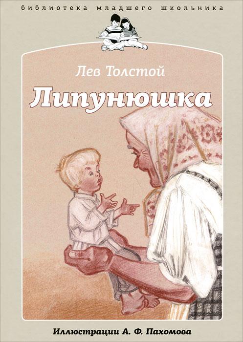 Лев Толстой Липунюшка сказки и рассказы для детей в 2 х томах
