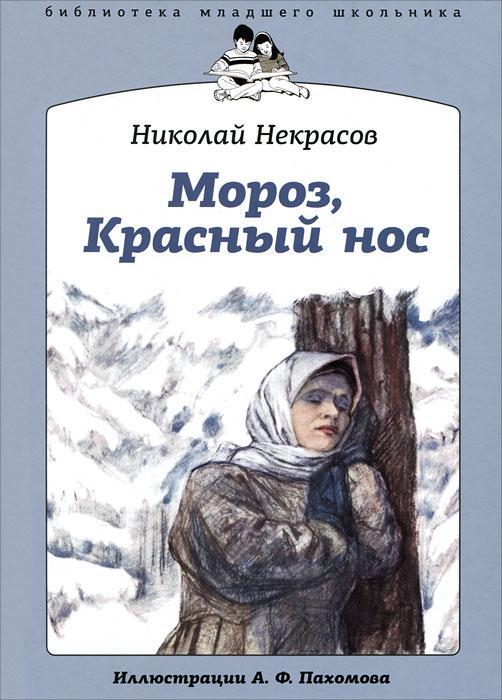 НЕКРАСОВ МОРОЗ-КРАСНЫЙ НОС FB2