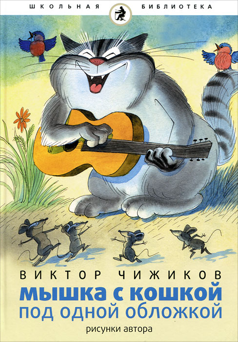 Мышка с Кошкой под одной обложкой. Виктор Чижиков