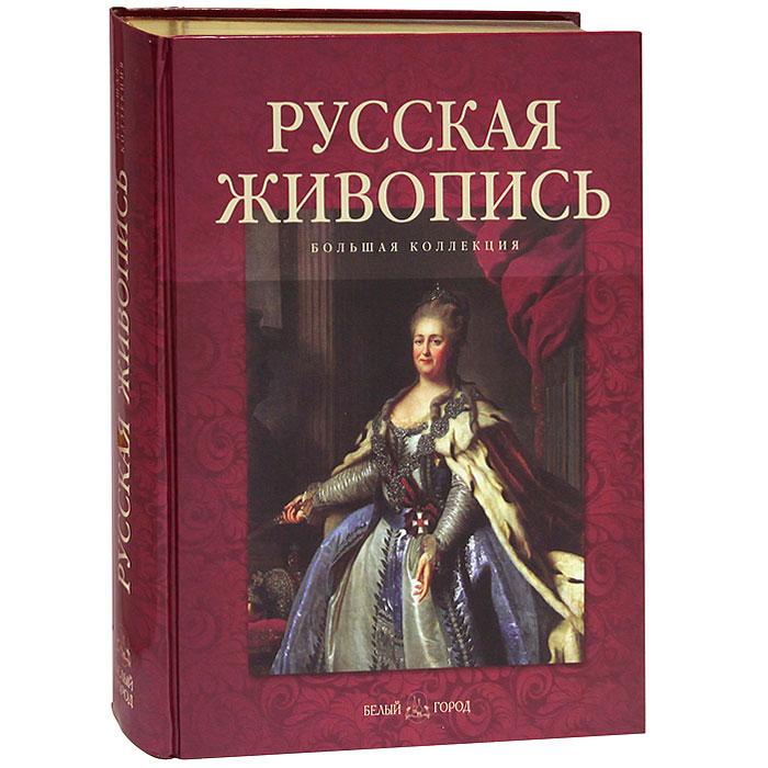 Русская живопись. Большая коллекция (подарочное издание)