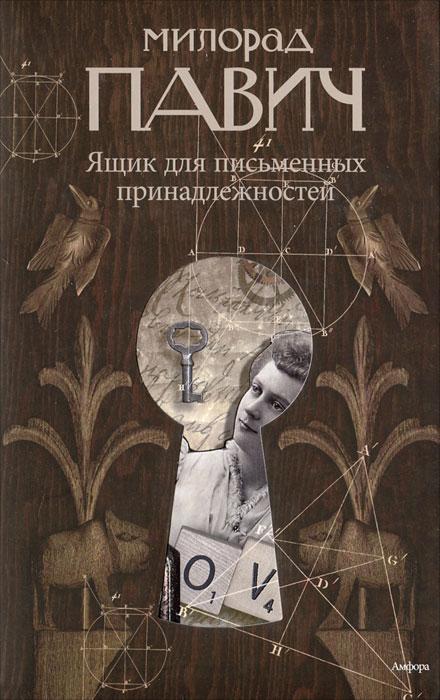 Милорад Павич Ящик для письменных принадлежностей