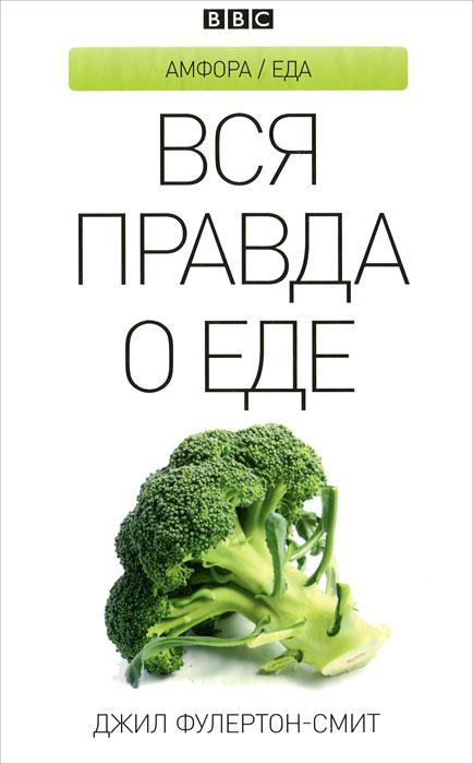 Джил Фулертон-Смит Вся правда о еде
