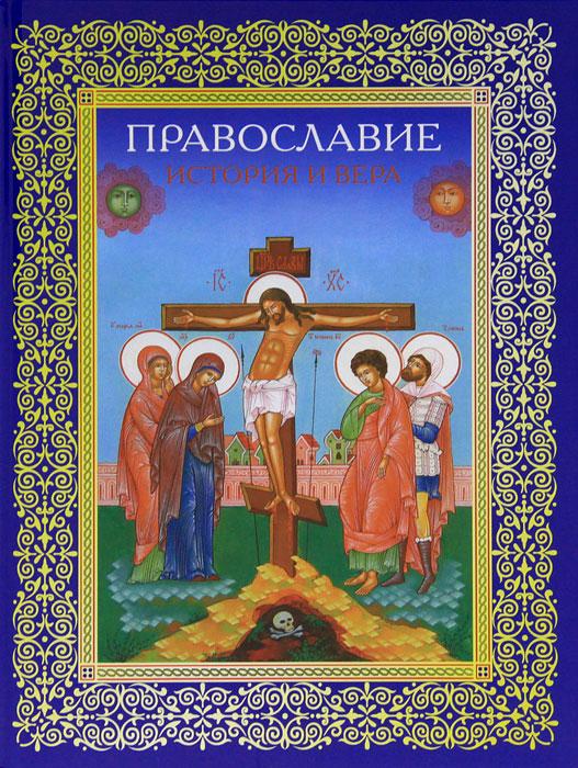 Православие. История и вера книги белый город православие история и вера