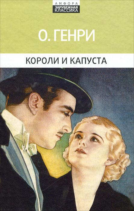 О. Генри Короли и капуста короли рулетки