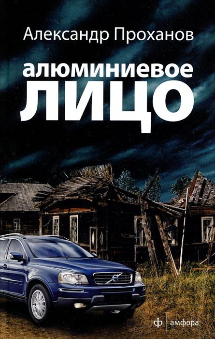 Александр Проханов Алюминиевое лицо александр самойленко долгий путь домой