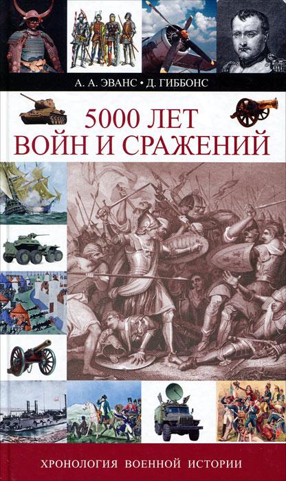 А. А. Эванс, Д. Гиббонс 5000 лет войн и сражений. Хронология военной истории