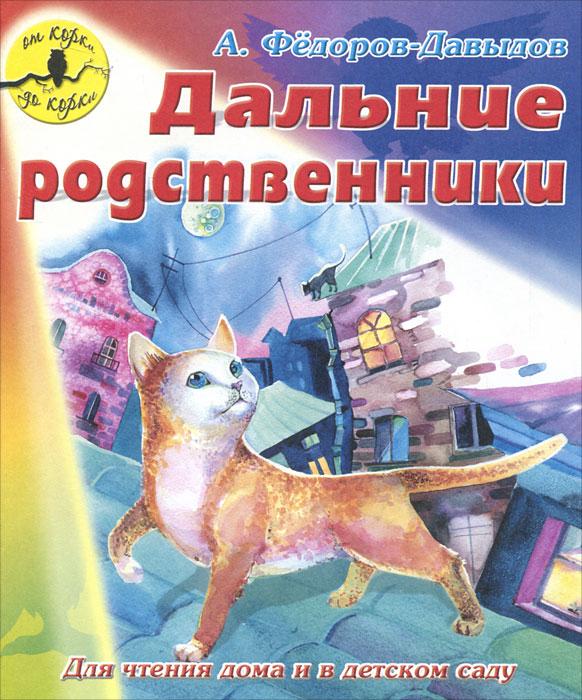 Zakazat.ru: Дальние родственники. А. Федоров-Давыдов