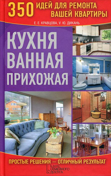 Е. Е. Кравцова, У. Ю. Дикань Кухня. Ванная. Прихожая философия в схемах и комментариях