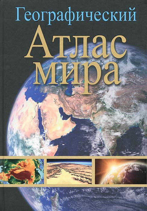 Географический атлас мира кезлинг а ред обзорно географический атлас мира справочное издание