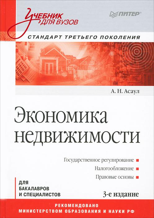А. Н.Асаул Экономика недвижимости ISBN: 978-5-496-00057-4