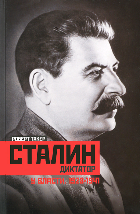 Роберт Такер Сталин-диктатор. У власти. 1928-1941 детство лидера